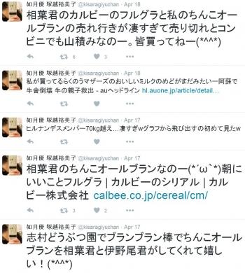 twt如月優 塚越裕美子2