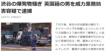 news渋谷の爆発物騒ぎ 英国籍の男を威力業務妨害容疑で逮捕