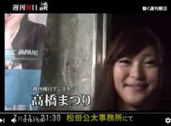 tube週刊朝日_まつりスペシャル_前編