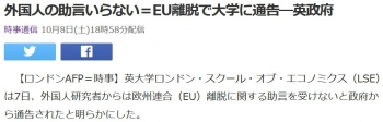 news外国人の助言いらない=EU離脱で大学に通告―英政府
