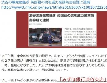 ten渋谷の爆発物騒ぎ 英国籍の男を威力業務妨害容疑で逮捕