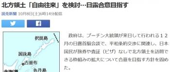 news北方領土「自由往来」を検討…日露合意目指す