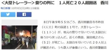 news<大型トレーラー>祭りの列に 1人死亡20人超搬送 香川