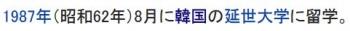 wiki植村隆