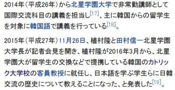 wiki植村隆5