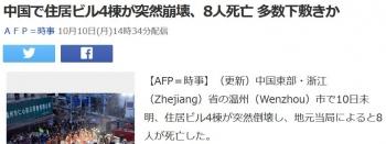 news中国で住居ビル4棟が突然崩壊、8人死亡 多数下敷きか