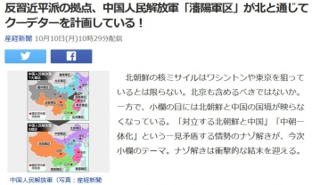 news反習近平派の拠点、中国人民解放軍「瀋陽軍区」が北と通じてクーデターを計画している!