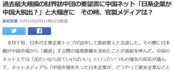 news過去最大規模の財界訪中団の要望書に中国ネット「日系企業が中国大脱出?」と大騒ぎに その時、官製メディアは?