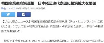 news韓国産業通商資源相 日本経団連代表団に投資拡大を要請