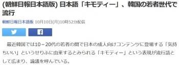 news(朝鮮日報日本語版) 日本語「キモティー」、韓国の若者世代で流行