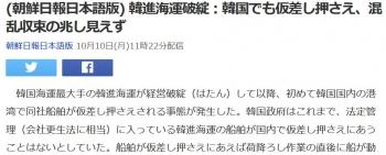 new(朝鮮日報日本語版) 韓進海運破綻:韓国でも仮差し押さえ、混乱収束の兆し見えず
