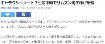 newsギャラクシーノート7生産中断でサムスン電子株が急落