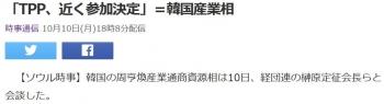 news「TPP、近く参加決定」=韓国産業相
