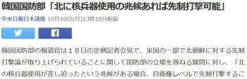 news韓国国防部「北に核兵器使用の兆候あれば先制打撃可能」