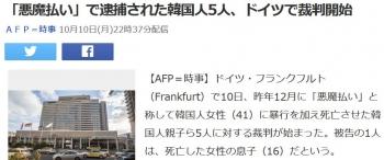 news「悪魔払い」で逮捕された韓国人5人、ドイツで裁判開始