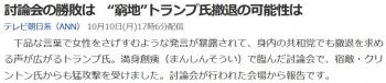 """news討論会の勝敗は """"窮地""""トランプ氏撤退の可能性は"""