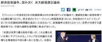 news経済政策論争、深み欠く 米大統領選討論会