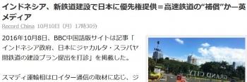 "newsインドネシア、新鉄道建設で日本に優先権提供=高速鉄道の""補償""か-英メディア"