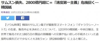newsサムスン損失、2800億円超に=「速度第一主義」危機招く―韓国紙