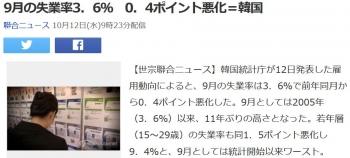 news9月の失業率3.6% 0.4ポイント悪化=韓国