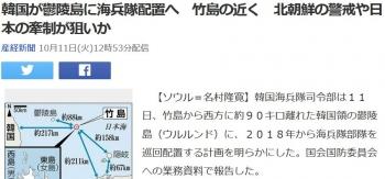 news韓国が鬱陵島に海兵隊配置へ 竹島の近く 北朝鮮の警戒や日本の牽制が狙いか