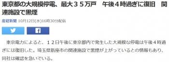 news東京都の大規模停電、最大35万戸 午後4時過ぎに復旧 関連施設で黒煙