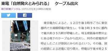 news東電「自然発火とみられる」 ケーブル出火