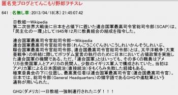 2chan匿名党ブログとてんこもり野郎ヲチスレ