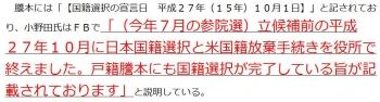 ten民進・蓮舫代表 戸籍説明せず「極めて個人的な件」 二重国籍問題で維新が証明求めたものの…