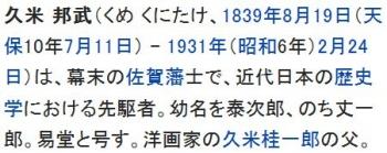 wiki久米邦武