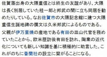 wiki久米邦武2