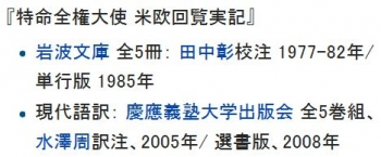 wiki久米邦武3