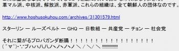 2chan匿名党ブログとてんこもり野郎ヲチスレ★2 783