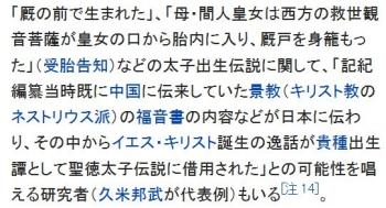 wiki聖徳太子
