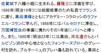wiki久米桂一郎