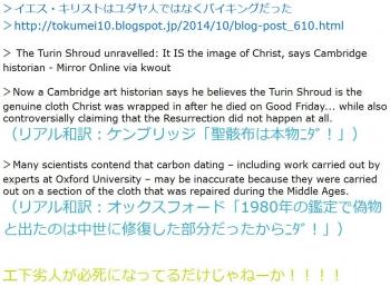 ten>イエス・キリストはユダヤ人ではなくバイキングだった