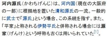 wiki河内源氏