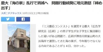news慶大「海の家」乱行で消滅へ 問題行動続発に地元激怒「締め出す」
