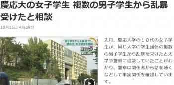 news慶応大の女子学生 複数の男子学生から乱暴受けたと相談