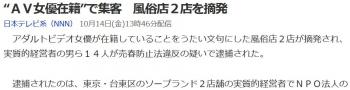 """news""""AV女優在籍""""で集客 風俗店2店を摘発"""