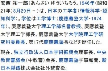 wiki安西祐一郎