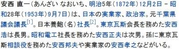 wiki安西直一