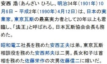 wiki安西浩