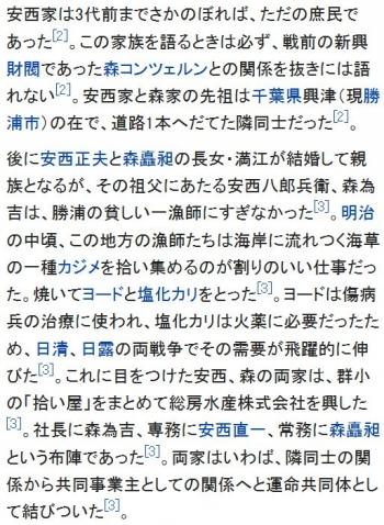 wiki安西浩3