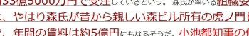 ten小池都知事このまま押しまくれば内田茂・森喜朗「退治」できるかも・・・五輪施設建設で官製談合疑惑