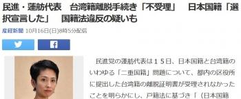 news民進・蓮舫代表 台湾籍離脱手続き「不受理」 日本国籍「選択宣言した」 国籍法違反の疑いも