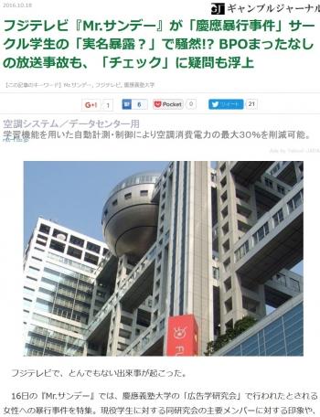 newsフジテレビ『Mrサンデー』が「慶應暴行事件」サークル学生の「実名暴露?」で騒然 BPOまったなしの放送事故も、「チェック」に疑問も浮上