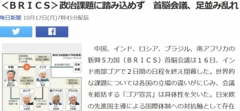 news<BRICS>政治課題に踏み込めず 首脳会議、足並み乱れ