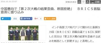 news中国意向で「第2次大戦の結果歪曲、断固拒絶」 BRICS首脳宣言に盛り込み