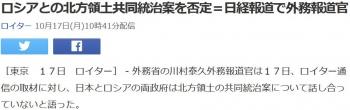 newsロシアとの北方領土共同統治案を否定=日経報道で外務報道官
